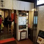 ラーメン札幌 一粒庵 -