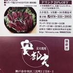 80517759 - ショップカード:肉は中心に赤身が残っています。。。
