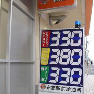 レギュラー330円!ハイオク380円でーす♪