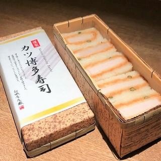 【お手土産に!】カツ博多寿司