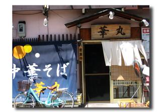 中華そば 華丸 - 商店街にお店があります。
