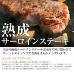 アンドカフェ - 熟成肉のサーロインステーキ