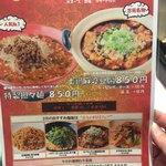 中国菜館 志苑 - ランチメニュー