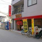 元祖赤のれん節ちゃんラーメン -