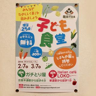 毎月第1水曜日は、「子ども食堂」を開催してます!