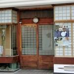 菊壽堂 - 外観