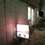 80532204 - 店の外観・1