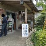 花の木 - 店の入口前の様子