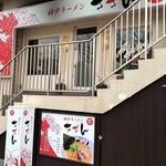 神戸ラーメン さざん - 外観