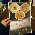 そば助大阪 - メニュー