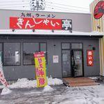 きんしゃい亭 - お店