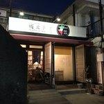 坂元食堂 -