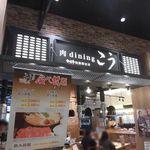 肉ダイニング こう - 肉ダイニング こう イオンモール神戸南(兵庫区)