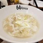 64餃子 -
