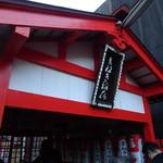 魚菜串 いちころ - 大須のパワースポット招き稲荷を参拝した後に