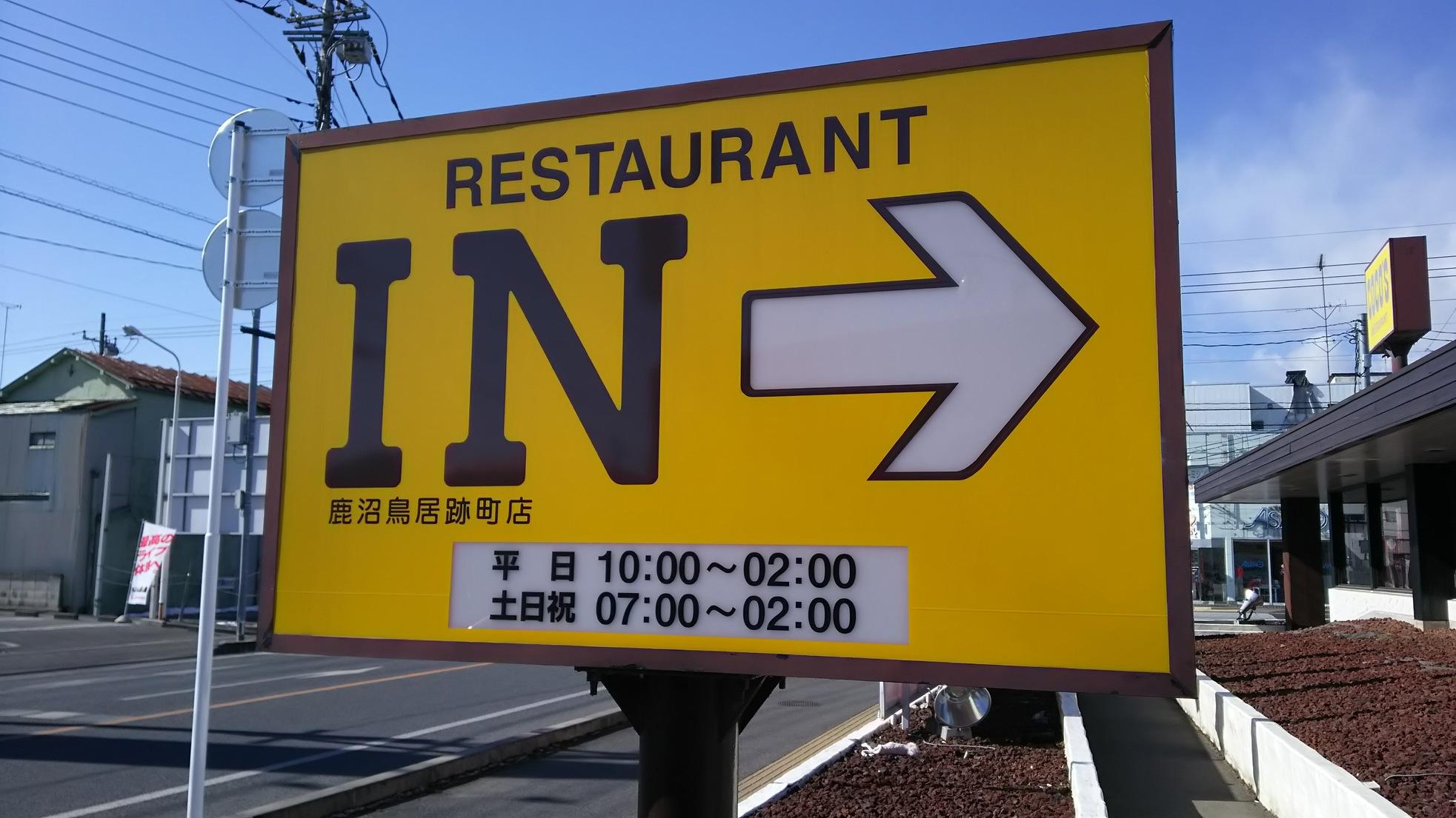 ココス 鹿沼鳥居跡町店 name=