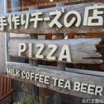 いでぼく チーズ&ピザショップ 大地 - 看板