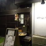 山芋の多い料理店 - B1入り口