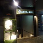 山芋の多い料理店 - 1階入り口