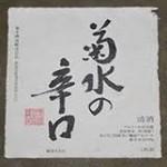 菊水辛口 300ml(瓶)