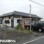 青田や - 地元の人気店