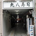丸八寿司 - 商店街入口