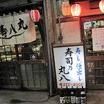 丸八寿司 - 店の入口