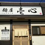 麺屋 壱心 - 外観