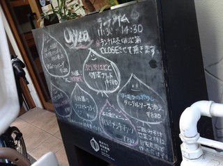 南あわじ美食農園オリザ - ランチメニュー 2018/02/07