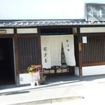 司津屋 - 大きな暖簾が掛かっています