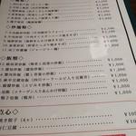 Tenshinhanten - 麺・飯メニュー