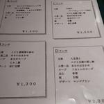 Tenshinhanten - 週替わりメニュー