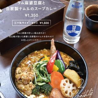 2月はラム麻婆豆腐と自家製ナムルのスープカレー!