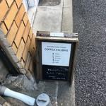 COFFEA EXLIBRIS - 看板