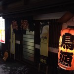 鳥源 札幌店 - 入口