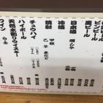 鳥源 札幌店 - メニュー2018.02