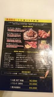 中目黒 ひつじ - セットメニュー