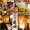 旬魚と個室居酒屋 嵐山  - その他写真: