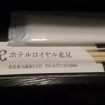 ホワイエ - 箸とおしぼり