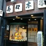 寿々木家 - 早稲田通り沿い