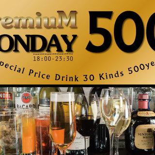 毎週月曜日の夜は、約30種類のドリンクがオール500円!!