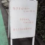 カタネカフェ -