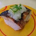 スシロー - 焼き鯖柚子おろしのせ