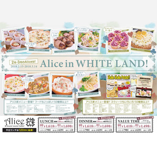 Alice_in_whiteland!