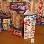 ゆで太郎 - マル得セットの紹介など(2017.12.28)