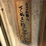 うどん職人さぬき麺之介 -