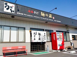 本格手打 麺の蔵 - 麺の蔵さん