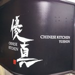 チャイニーズキッチン優真 - 看板