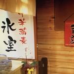 中華蕎麦 氷室 -