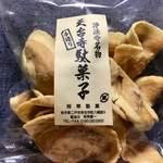 80579579 - これが次女と共にハマった「天台寺駄菓子」の「かりんとう」♫